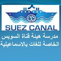 Suez Canal Authority Private School