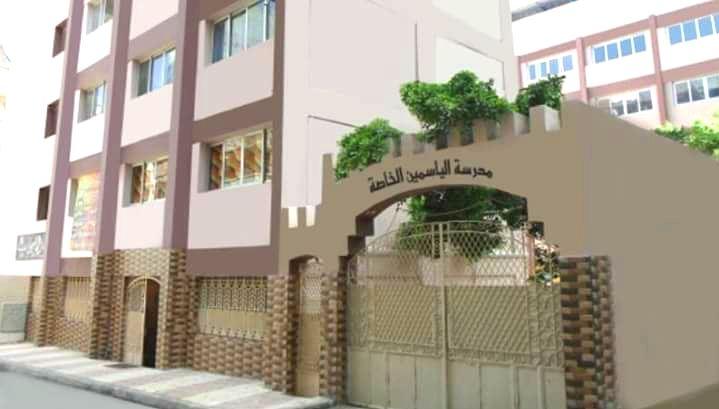 Al Yasmeen Private School
