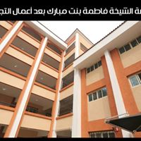 Sheikha Fatima Bint Mubarak Experimental School