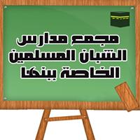 El Shobban El Moslmeen Private Schools