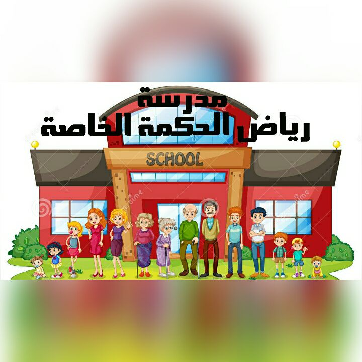 Rayad Al Hekma Private School