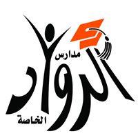 Al Rowad Private Schools