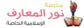Nour ElMaarf Private School