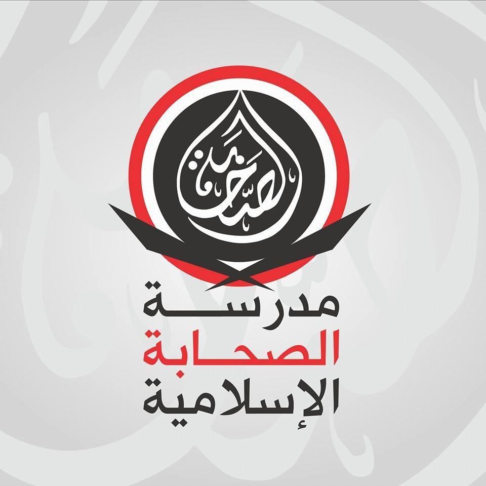 Elsahaba Islamic School