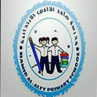 Hamid El-Alfy Primary School