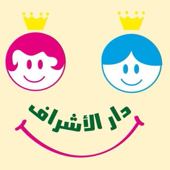 Dar Elashraf Islamic Language School