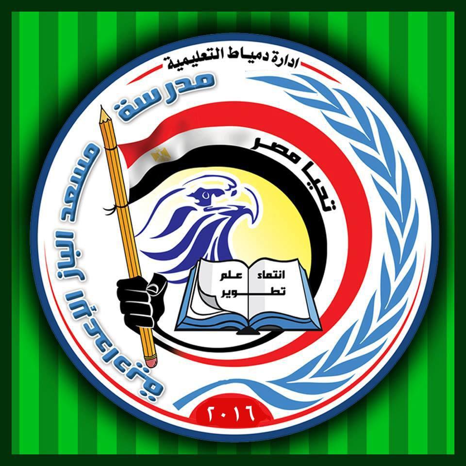 Mosad Mohamed El - Baz Preparatory School