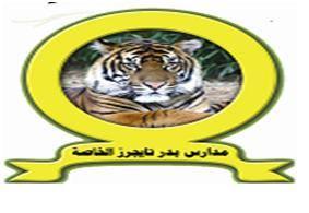 Nomor Badr Private Arabic School
