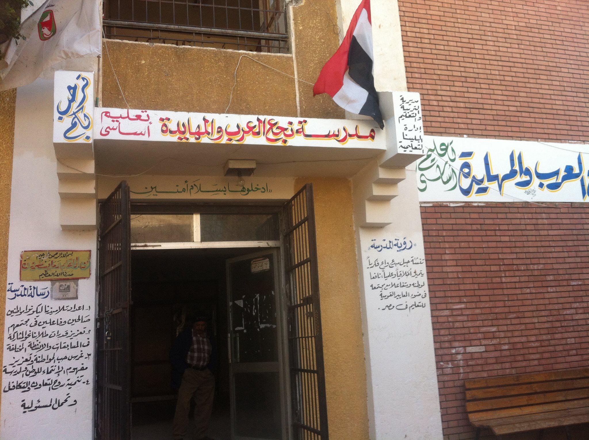 Nagaa El Arab and Mahayda School