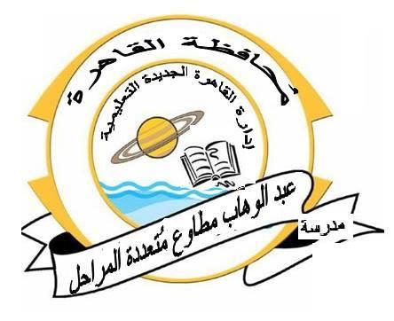 Abdel Wahab Mtaoua Preparatory School For Boys