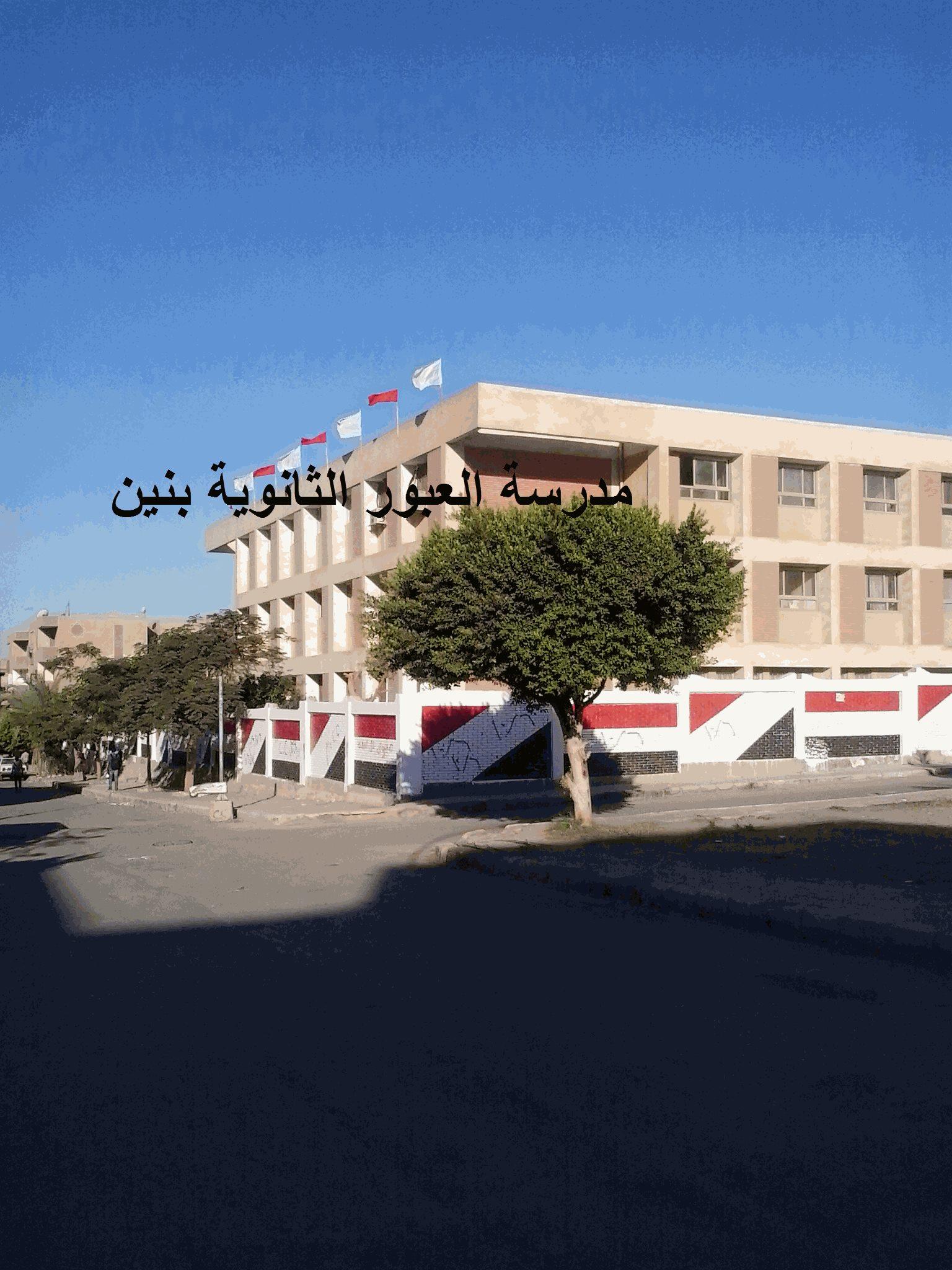مدرسة العبور الثانويه للبنين