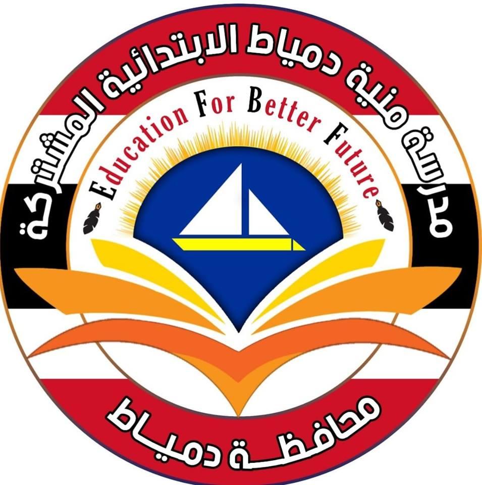 Meniet Damietta Primary School
