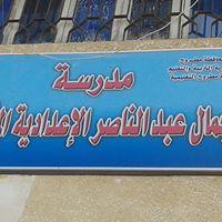 Gamal Abdl Nasser  School