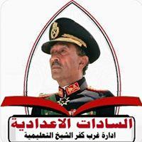 El Sadat Preparatory School For Boys