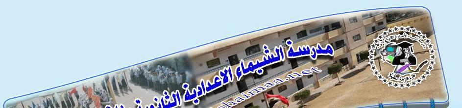 Shaimaa Girls School