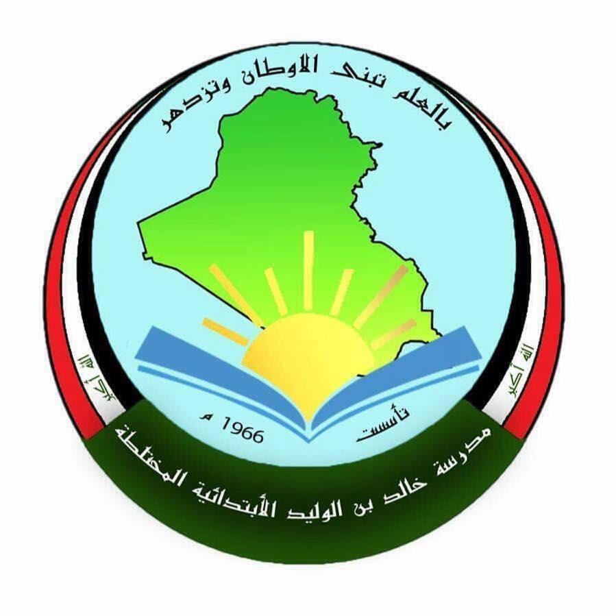 Khaled Ibn El Walid Primary School