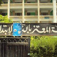 Al Moataz Bellah Primary School