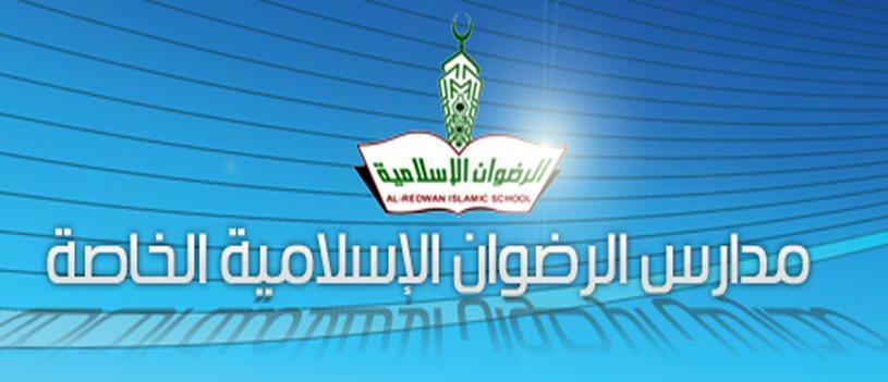 Al-Redwan Islamic Private School