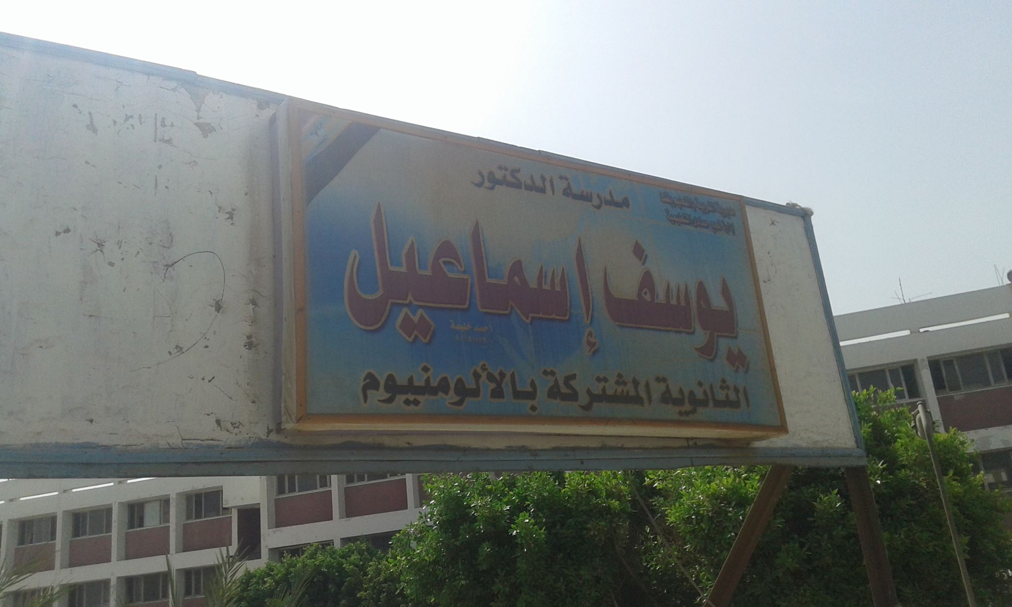 Dr. Youssef Ismail Secondary School