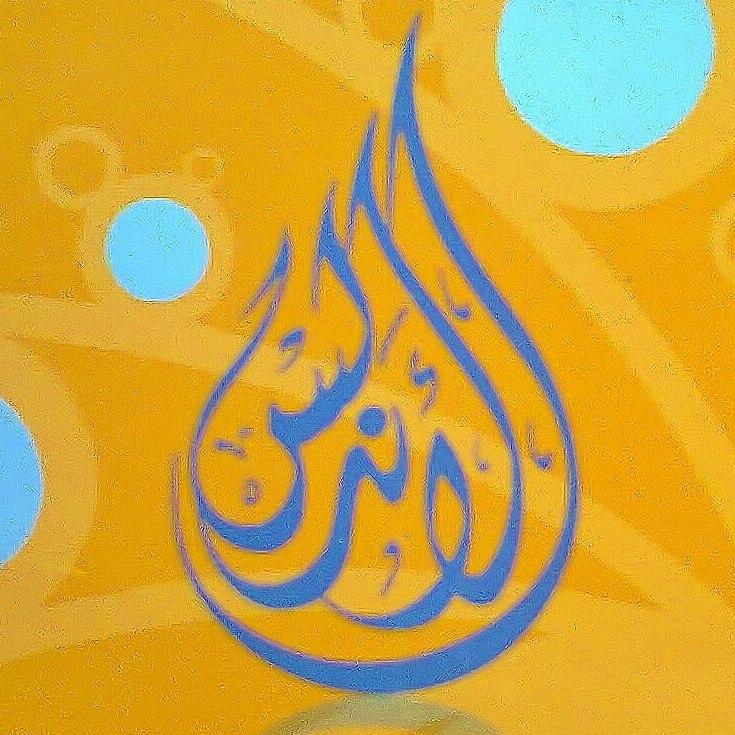 Al Andalouse Azharian Language Private Institutes