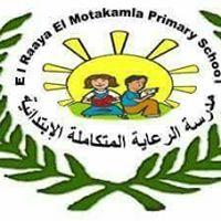 مدرسة الرعاية المتكاملة الابتدائية المشتركة