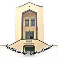 مدرسة اسماعيل القبانى ث بنين