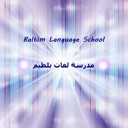 Experimental Language School in Baltim