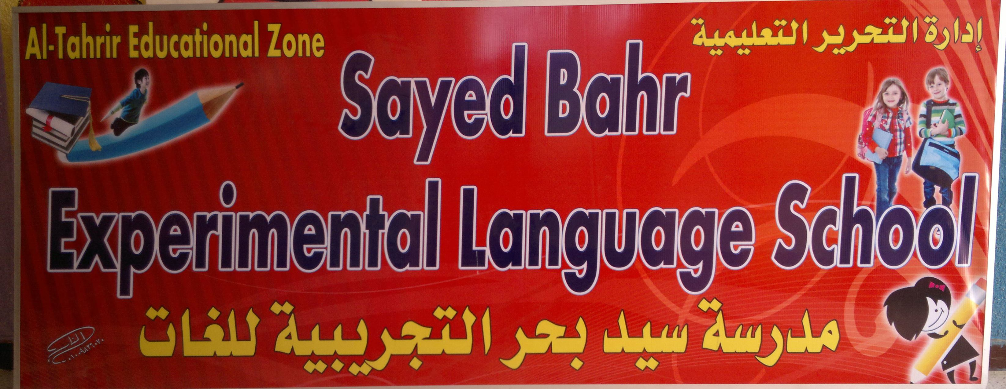 Sayed Bahar Primary Experimental School