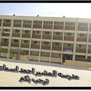 El Moushir Ahmed Ismail Secondary School For Boys