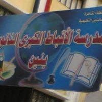 Copts major secondary